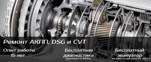Ремонт Акпп, DSG, CVT